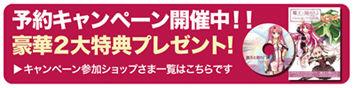 yoyaku_bana_ss.jpg